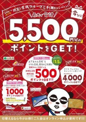 京成カード(オリコ)おトクなキャンペーン