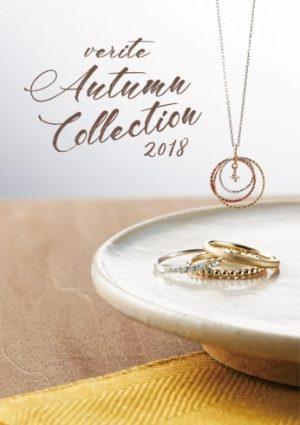 【ベリテ】VÉRITÉ Autumn Collection 2018