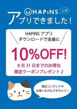 【パスポート】ハピンズアプリごダウンロードで10%オフクーポンプレゼント