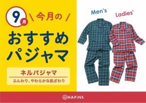 【パスポート】9月のおすすめパジャマ