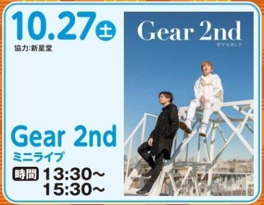 Gear 2nd ミニライブ