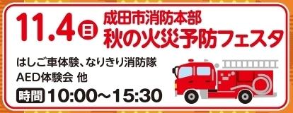 成田市消防本部 秋の火災予防フェスタ