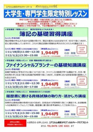 【セブンカルチャークラブ成田】大学生・専門学生限定特別レッスン-②