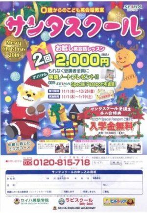 【 セイハ英語学院 】 冬の特別企画 サンタスクール受付中!