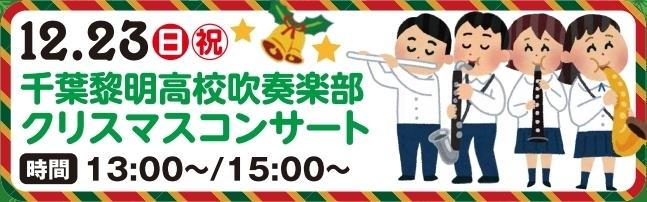 千葉黎明高校吹奏楽部 クリスマスコンサート