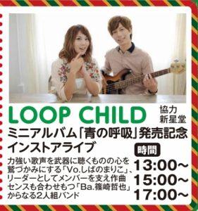 LOOP CHILD ミニアルバム「青の呼吸」発売記念インストアライブ