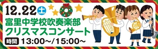 富里中学校吹奏楽部 クリスマスコンサート