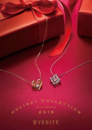 【ベリテ】VÉRITÉ  Holiday Collection 2018