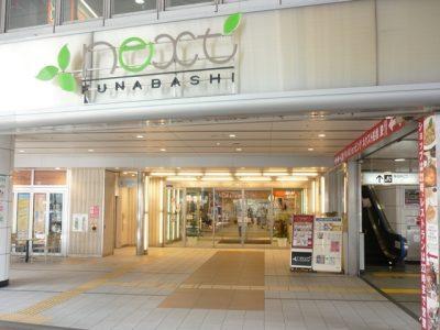 【求人募集】京成船橋駅直結・ネクスト船橋のショップで働いてみませんか?