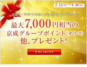 【京成カード (オリコ)】オトクなキャンペーン実施中!