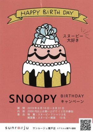 サンルージュ「SNOOPY BIRTHDAY キャンペーン」