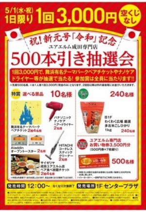 5/1 祝!新元号「令和」記念  500本引き抽選会