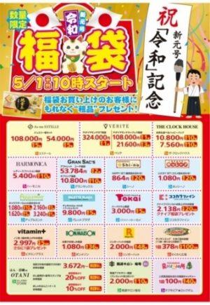 5/1(水・祝)祝!新元号「令和」記念福袋発売