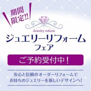 【エステール】3日間限定!ジュエリーリフォームフェア