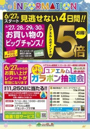 6/27(木)~30(日)ユアエルムポイント5倍!!
