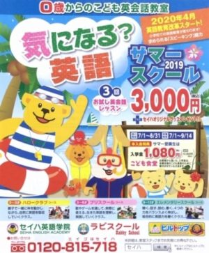 【 セイハ英語学院 】 サマースクール大好評受付中!