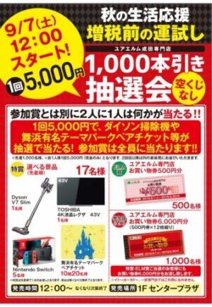 9/7(土)増税前の運だめし!  1000本引き抽選会