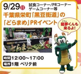 千葉県栄町「黒豆街道」の「どらまめ」PRイベント
