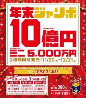 【 チャンスセンター 】 年末ジャンボ宝くじ発売