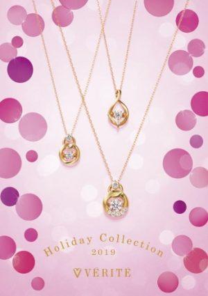 【ベリテ】VÉRITÉ  Holiday Collection 2019