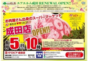 6/5(金)【ロピア】オープン