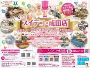 「 スイデコ・成田店 」 オープンセール第 2弾 を開催!