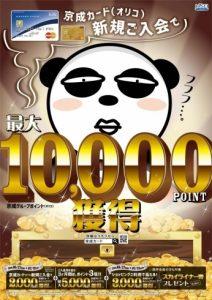京成カード(オリコ)おトクなキャンペーン!