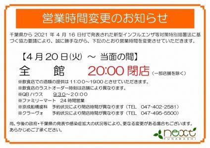 ネクスト船橋 閉店時間変更のお知らせ【4月20日更新】 | next船橋 ...