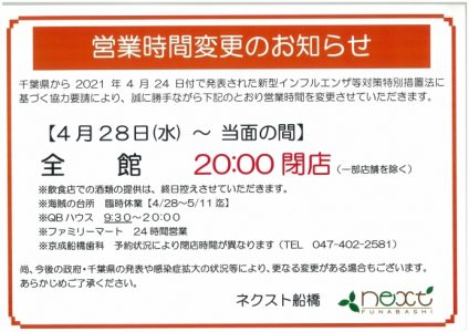 ネクスト船橋 閉店時間変更のお知らせ【4月28日更新】