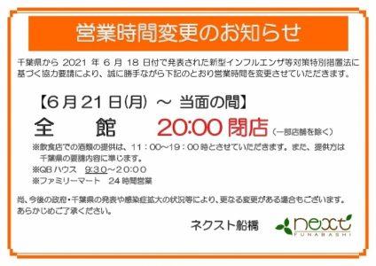 ネクスト船橋 閉店時間変更のお知らせ【6月21日更新】