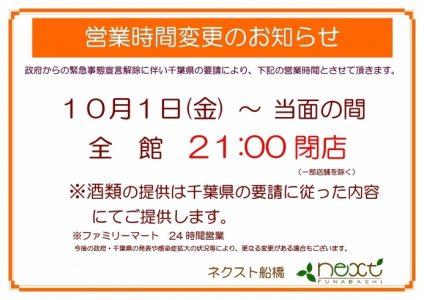 ネクスト船橋 閉店時間変更のお知らせ【10月1日更新】
