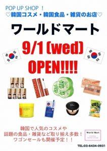 POP UP STORE「ワールドマート」期間限定OPEN!!